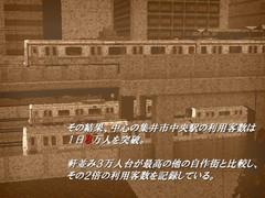 2.集井市カット.jpg